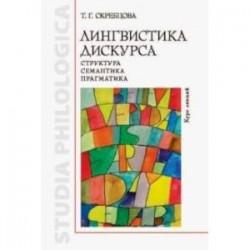 Лингвистика дискурса. Структура, семантика, прагматика. Курс лекций