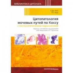 Цитопатология мочевых путей по Коссу с гистологическими параллелями