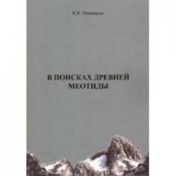 В поисках древней меотиды, или 'Феномен Уральских гор'
