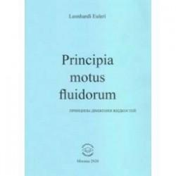 Principia motus fluidorum. Принципы движения жидкостей (Перевод начальных разделов доклада 1752 г.)