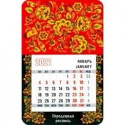 Календарь магнитный на 2021 год 'Городецкая роспись'