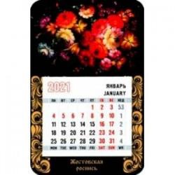 Календарь магнитный на 2021 год 'Жостовская роспись'