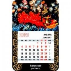 Календарь магнитный на 2021 год 'Палехская роспись'