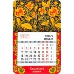 Календарь на 2021 год 'Хохломская роспись'