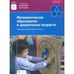 Математическое образование в дошкольном возрасте. Учебно-практическое пособие