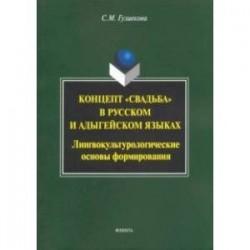 Концепт 'свадьба' в русском и адегейском языках