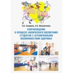 Сопровождение в процессе физического воспитания студентов с ограниченными возможностями здоровья