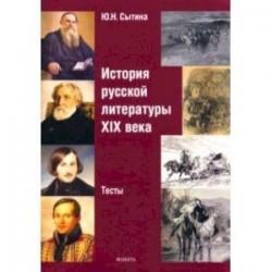 История русской литературы XIX века. Тесты