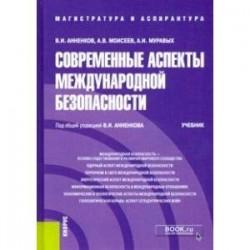 Современные аспекты международной безопасности. (Аспирантура). (Магистратура). Учебник