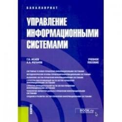Управление информационными системами. (Бакалавриат). Учебное пособие