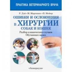 Ошибки и осложнения в хирургии собак и кошек. Разбор клинических случаев. Обучающее видео