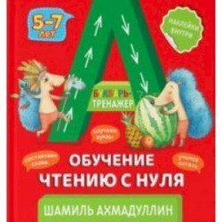 Букварь-тренажер. Обучение чтению с нуля (5-7 лет)