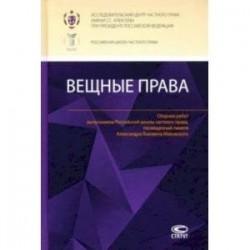 Вещные права. Сборник работ выпускников Российской школы частного права