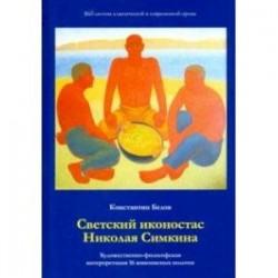 Светский иконостас Николая Симкина. Художественно-философская интерпретация 16 живописных полотен
