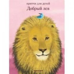 Добрый лев. Притчи для детей