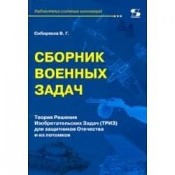 Сборник военных задач. ТРИЗ для защитников Отечества и их потомков
