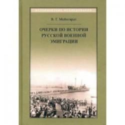 Очерки по истории русской военной эмиграции