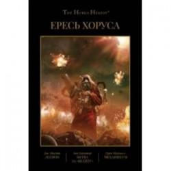 Ересь Хоруса. Книга III. Легион. Битва за 'Бездну'. Механикум