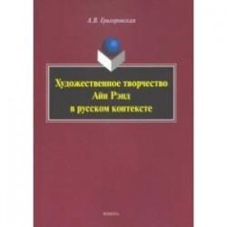 Художественное творчество Айн Рэнд в русском контексте