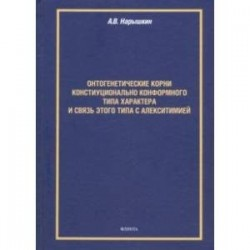 Онтогенетические корни конституционально конформного типа характера и связь этого типа с алекситим.