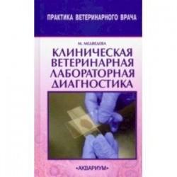 Клиническая ветеринарная лабораторная диагностика. Справочник для ветеринарных врачей