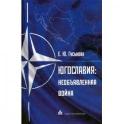 Югославия. Необъявленная война. Агрессия НАТО