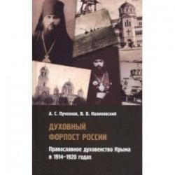 Духовный форпост России православного духовенства Крыма