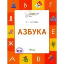 Азбука. 5-7 лет. Учебник-тетрадь. ФГОС