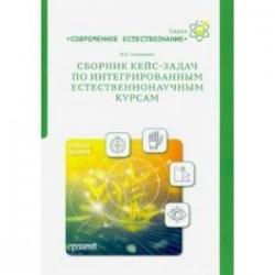 Сборник кейс-задач по интегрированным естественнонаучным курсам. Учебное пособие