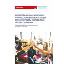 Формирование кросс-культурных и профессиональных компетенций в процессе работы со студентами вузов