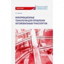 Информационные технологии для управления автомобильным транспортом. Монография