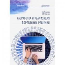 Разработка и реализац.портальн.решений: Практикум