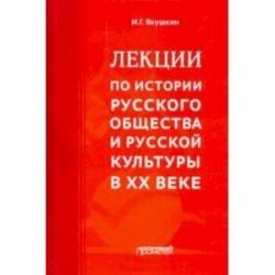 Лекции по истории русского общества и русской культуры в ХХ веке