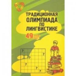 Традиционная Олимпиада по лингвистике. 49 лучших задач