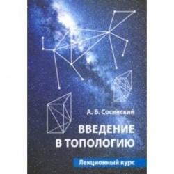 Введение в топологию. Лекционный курс