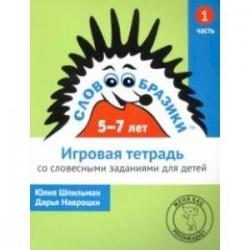 Словообразики для детей 5-7 лет. Игровая тетрадь № 1 со словесными заданиями