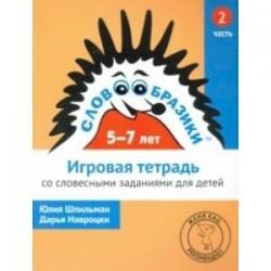 Словообразики для детей 5-7 лет. Игровая тетрадь № 2 со словесными заданиями