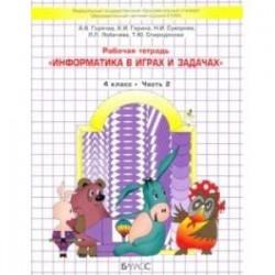 Информатика в играх и задачах. 4 класс. Рабочая тетрадь. В 2-х частях