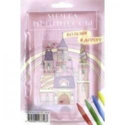 Дорожный набор с раскраской 'Мечта принцессы' maxi