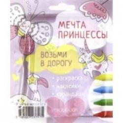 Дорожный набор с раскраской 'Мечта принцессы' mini