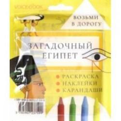 Дорожный набор с раскраской 'Загадочный Египет' mini