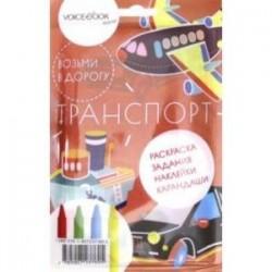 Дорожный набор с раскраской 'Транспорт' maxi
