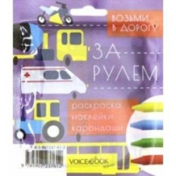 Дорожный набор с раскраской 'За рулем' mini