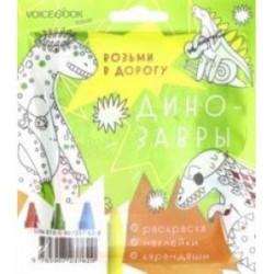 Дорожный набор с раскраской 'Динозавры' mini
