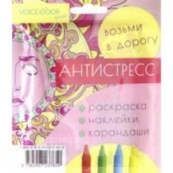 Дорожный набор с раскраской 'Антистресс' mini