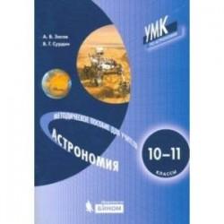 Астрономия. 10-11 класс. Методическое пособие для учителя