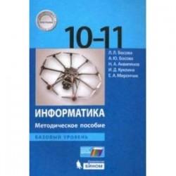 Информатика. 10-11 классы. Методическое пособие. Базовый уровень