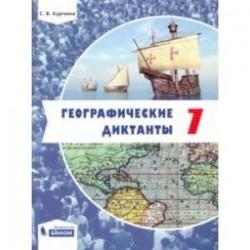 Географические диктанты. 7 класс