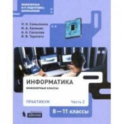 Информатика. 8-11 классы. Практикум. В 2-х частях