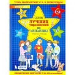 Сборник лучших упражнений по математике для детей 5-6 лет. Рабочая тетрадь. ФГОС ДО